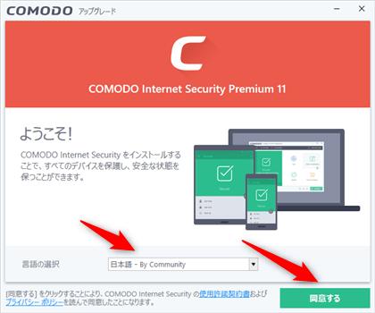 COMODO_v11_Inst_180701_001.png