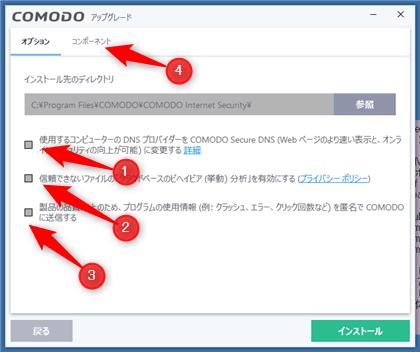 COMODO_v11_Inst_180701_002.png