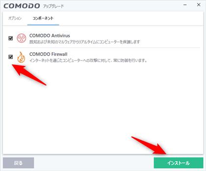 COMODO_v11_Inst_180701_003.png
