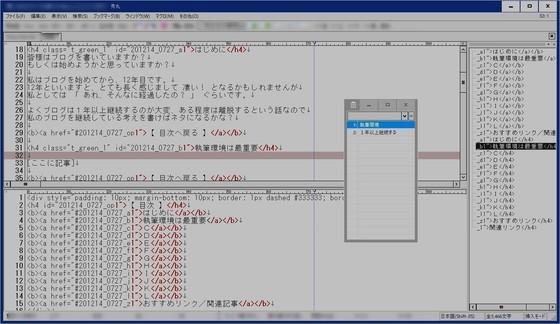 Hidemaru_Editter_201214_001.jpg