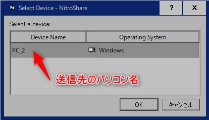 NitroShare_180510_001.png