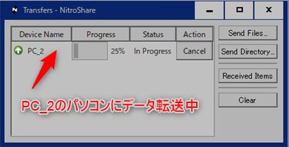 NitroShare_180510_002.png